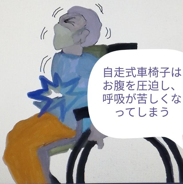 自走式車椅子で移動する時には どうしても腹部を圧迫してしまい、呼吸が苦しくなる